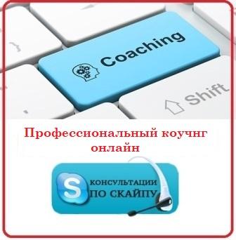 nadiyahelp.ru-coach-session-small