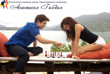 Как найти общие интересы с мужем