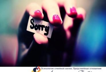 Как красиво извиниться перед мужчиной