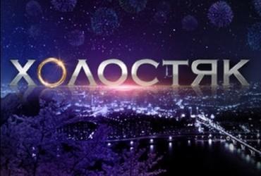 Шоу «Холостяк»: Наталья Долгополова о женственности