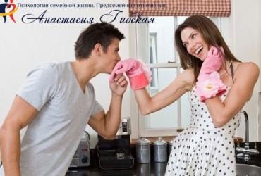 Как решать бытовые проблемы в семье