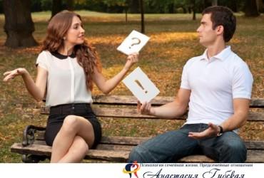 Как отвечать на «неудобные» вопросы мужчин