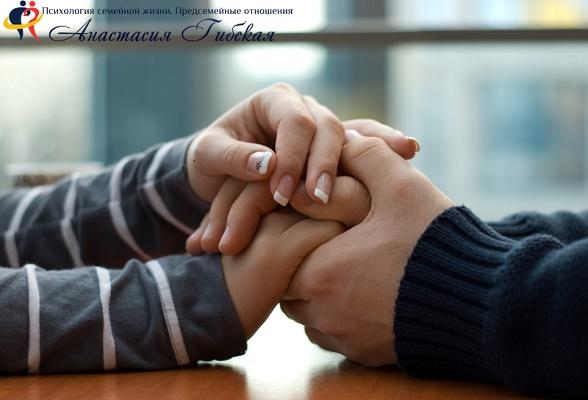 Как сохранить отношения