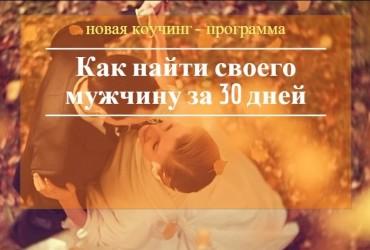 Индивидуальная программа: «Как найти своего мужчину за 30 дней»
