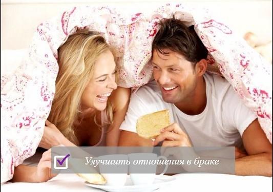 Как улучшить свой брак: Семинедельный курс нежности и восхищения