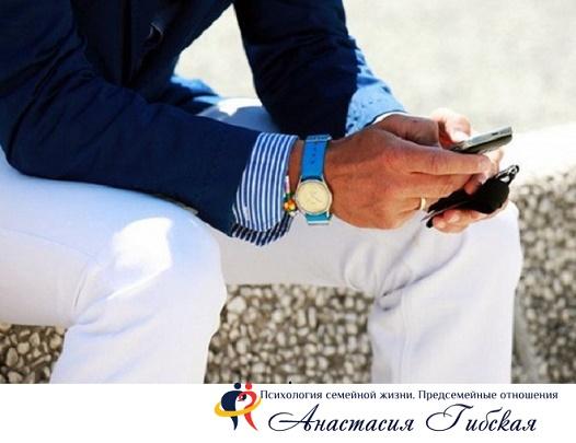 Вопрос-ответ: почему мужчина перестал звонить, писать СМС, общаться