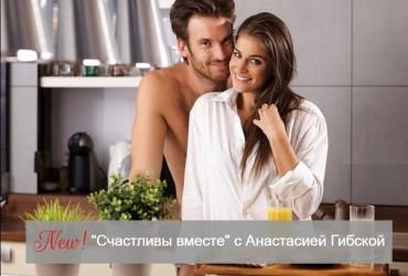 «Счастливы вместе» с Анастасией Гибской