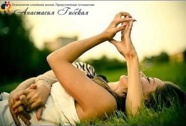 Практический видеокурс по «технике влюбления» мужчины