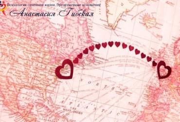Отношения на расстоянии: как сохранить чувства